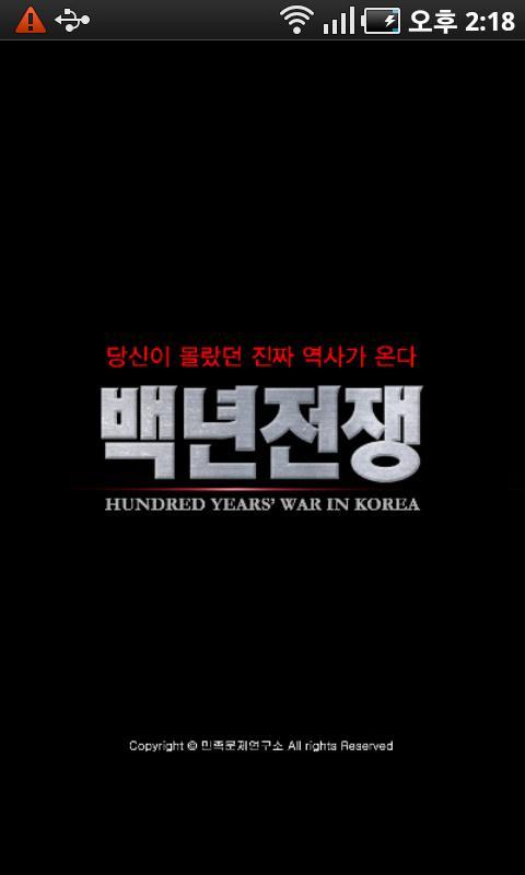 백년전쟁 - screenshot