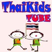 ThaiKidsTube คลิปเพื่อการศึกษา