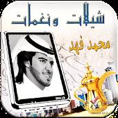 شيلات وأناشيد محمد فهد