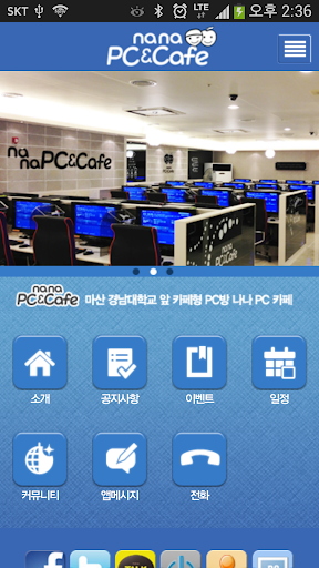 Nana PC Cafe - PC방 오산