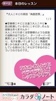 Screenshot of ニキビ予防30のレッスン~お肌ケアで大人ニキビ退治!