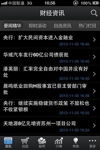 【免費財經App】全球财经快讯-APP點子