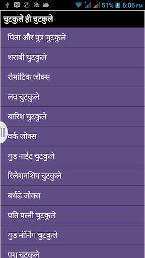 Jokes in Hindi Chutkule