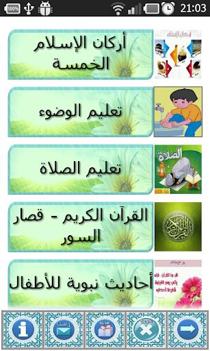 موسوعة تعليم الطفل المسلم