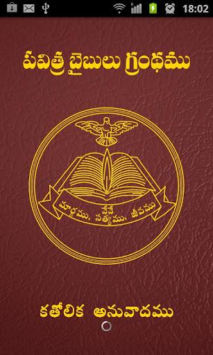 Bible Grandhamu Telugu