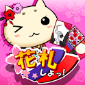 花札しよっ! logo
