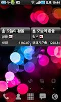 Screenshot of 오늘의 환율