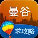 曼谷旅游攻略 - 泰国bangkok离线旅行指南支持地图 icon