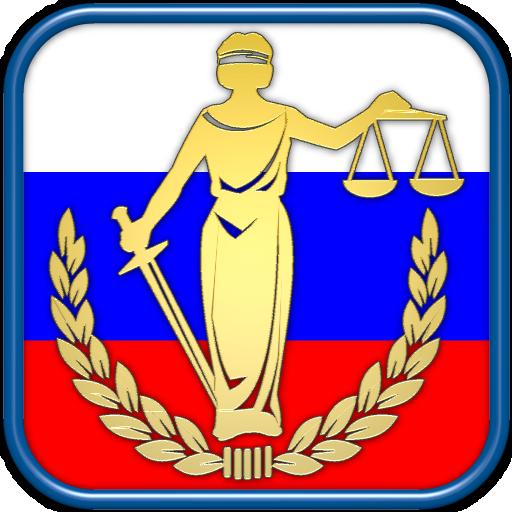 Законы и Кодексы РФ 書籍 App LOGO-硬是要APP