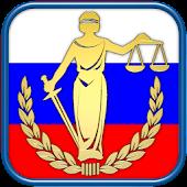 Законы и Кодексы РФ