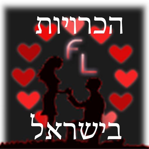 הכרויות ללא מנוי בישראל