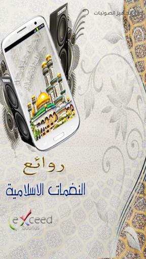 روائع النغمات رنات الإسلامية