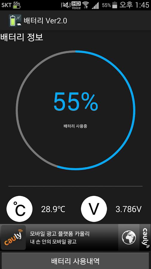 배터리 정보 Ver2.0 - screenshot