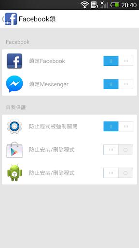 工具必備免費app推薦|锁定Facebook線上免付費app下載|3C達人阿輝的APP