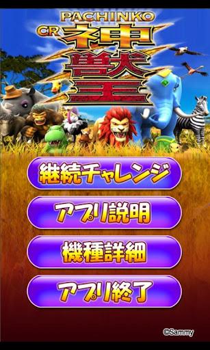 ぱちんこCR神獣王~継続チャレンジアプリ~