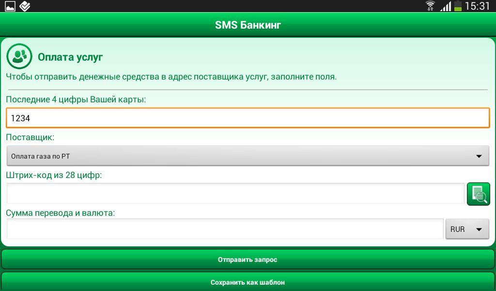 JSC AK BARS Bank SMS Bank - screenshot