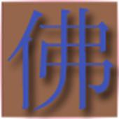 불교 법요집 2.0
