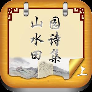 唐詩山水田園 書籍 App LOGO-APP試玩
