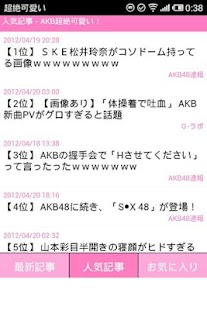 AKB Pretty Cawaii - screenshot thumbnail