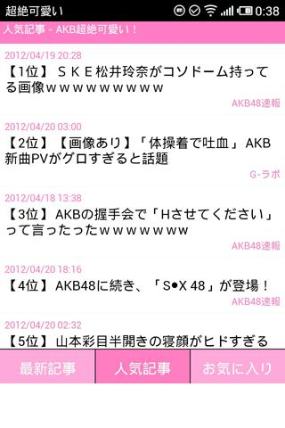AKB Pretty Cawaii - screenshot