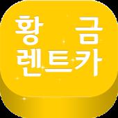 황금렌트카(강남구,강북구,광진구,노원구,서울,경기)