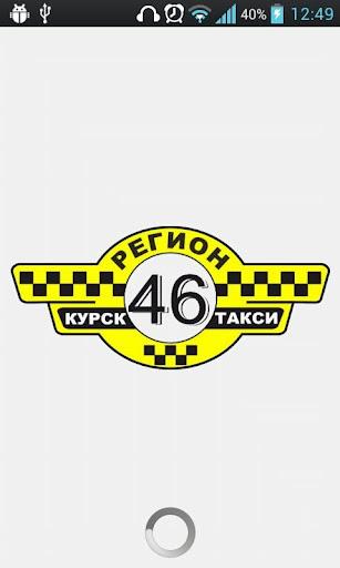 Такси Регион 46