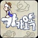 홍길동전 카카오톡 테마 icon