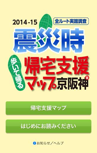 震災時帰宅支援マップ京阪神版2014-15