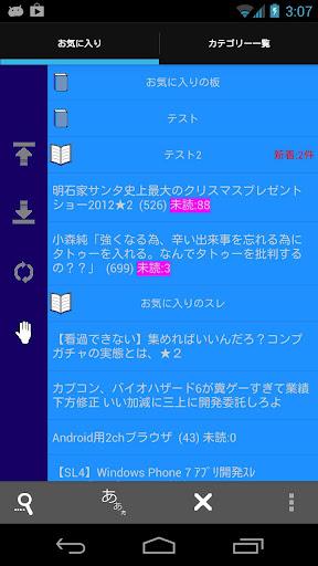 2ぃとちゃん 4.0