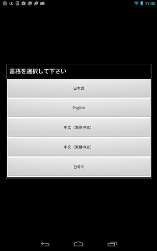 東京都庭園美術館 公式アプリ