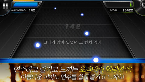 행복한 피아니스트 for Kakao screenshot