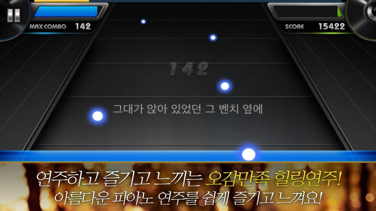 행복한 피아니스트 for Kakao - screenshot