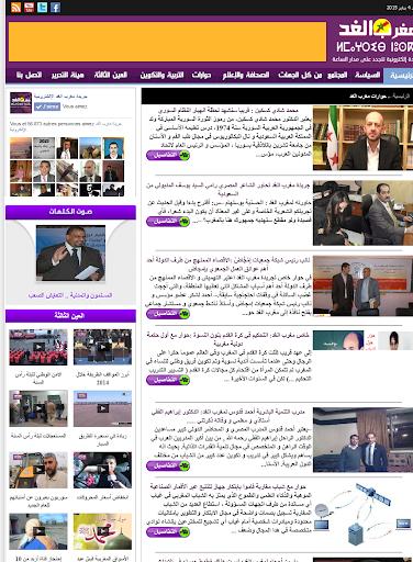 مغرب الغد - malghad.com