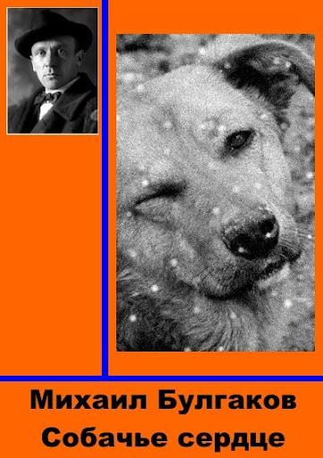 Собачье Сердце - М. Булгаков