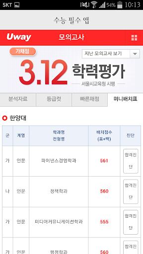 【免費書籍App】韓國大學學科能力評級-APP點子