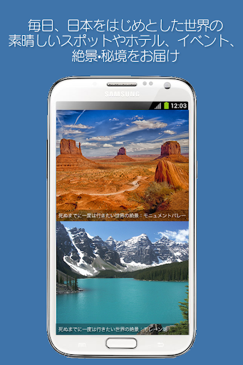 【免費旅遊App】旅行に行きたくなるマガジンアプリ「タビット」tabit-APP點子