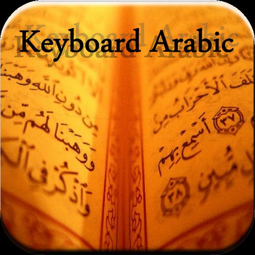 键盘阿拉伯语梢指南 工具 App LOGO-硬是要APP