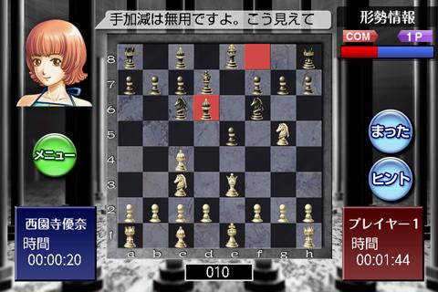 Silver Star Chess- screenshot