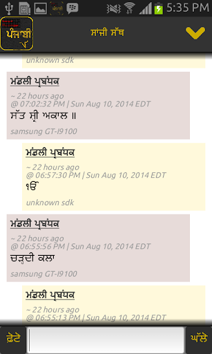 IM-Punjabi-Lite