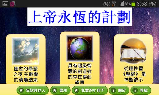 Bible Study Chinese - 上帝永恆的計劃