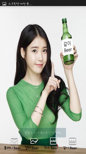 같이 Beer