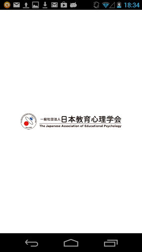 日本教育心理学会第56回総会