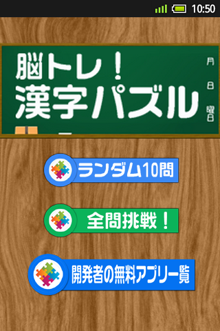 玩教育App|脳トレ!漢字パズル免費|APP試玩