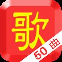 노래로 배우는 쉬운 중국어 (50곡) icon