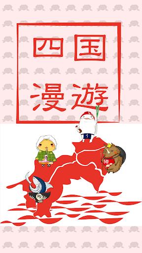四国観光に特化したゲームアプリ/四国漫遊