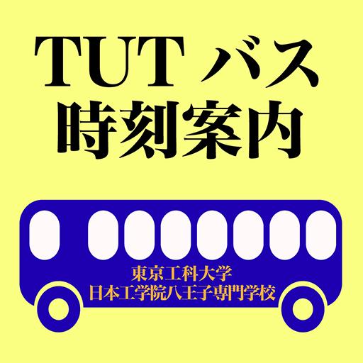 工具の東京工科大学スクールバス時刻表 LOGO-記事Game