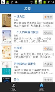 玩書籍App|经典小说免費|APP試玩