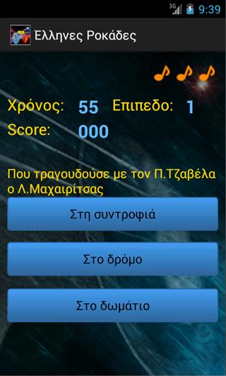 Ελληνες Ροκαδες - screenshot