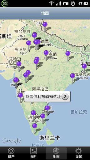 玩工具App|世界遗产在印度免費|APP試玩