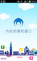 Screenshot of 內政部便民窗口
